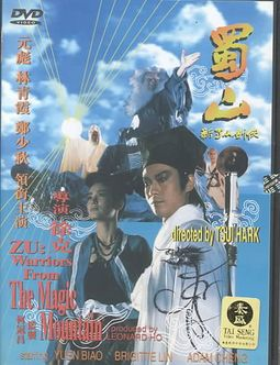 Zu: Warriors of the Magic Mountain