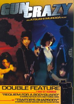 Gun Crazy - Double Feature
