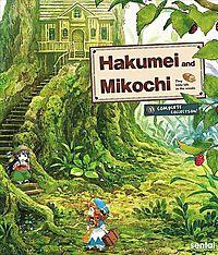 HAKUMEI & MIKOCHI:COMPLETE COLLECTION